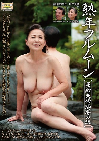 BJD-23 Middle Aged Full Moon – An Elderly Couple's Romantic Vacation Fumi Tsuboi