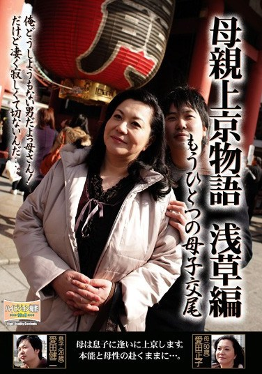 BKD-39 Stories of Mother in Tokyo, One More Mother/Son Fuck, Asakusa Edition.