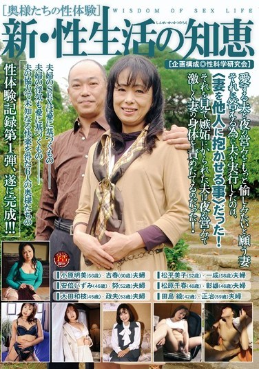 CJ-058 The New Carnal Wisdom – Spicy Wives' Sexual Experiences