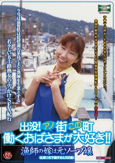 CXR-58 Appearing In Towns All Over – We Love Working MILFs! This Fisherman's Bride Is A Former Soapland Hooker