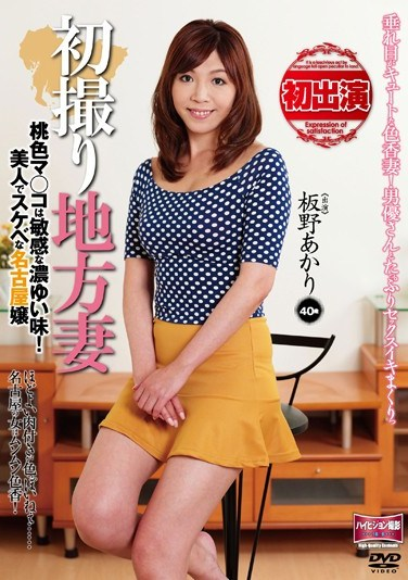MKD-137 First Time Shots Of A Rural Wife. Her Peachy Pussy Is Sensitive And Has An Intense Taste! The Beautiful And Dirty Nagoya Girl, Akari Itano