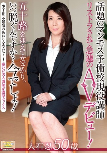 MKD-145 The Real Life Lecturer At A Mammoth Prep School Everybody's Talking About – She Got Laid Off, So She Rushed Over To Make Her Adult Video Debut! Right In Her 50-Something Prime. When Should We Get Naked? Right Now, I'd Think! Shinobu Oishi