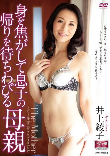 OBD-57 MILF Burning With Passion Awaits Her Son's Return Ayako Inoue