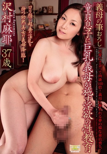 SCD-89 His Stepmom Takes His Virginity. The Busty Mother-in-law In Gives Lustful Sex Education To Her Cherry Boy Son Maya Sawamura