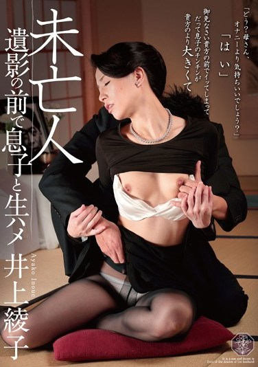 SCD-148 Widow Fucks Her Own Son Right In Front Of Her Late Husband's Portrait Ayako Inoue