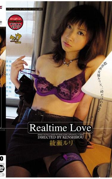 MDX-012 Realtime Love Ruri Ayase
