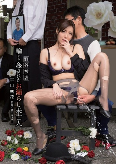 ARWA-033 Whenever I'm Horny I Piss Myself. Humiliating Fetish. No, Please, Don't Look! Tortured Outdoors – A Pissing Widow Gets Gang Banged- A Widow In Mourning's Shameful Excitement At Showing Her Urine Transforms Her Into A Horny Bitch In Heat… Seika Hirayama