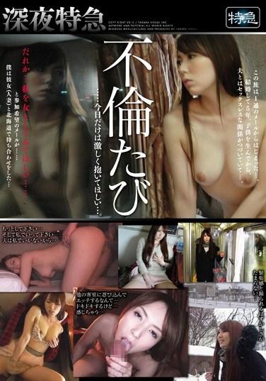 AZSA-001 Night Express Adultery Trip… Just Today I Want to be Fucked Hard… Yui Hatano