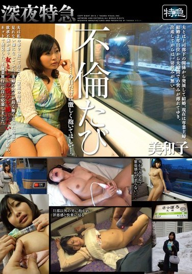 AZSA-002 Late Night Adulterous Trip on the Train… Ravage Me, Just For Today… Starring Miwako.