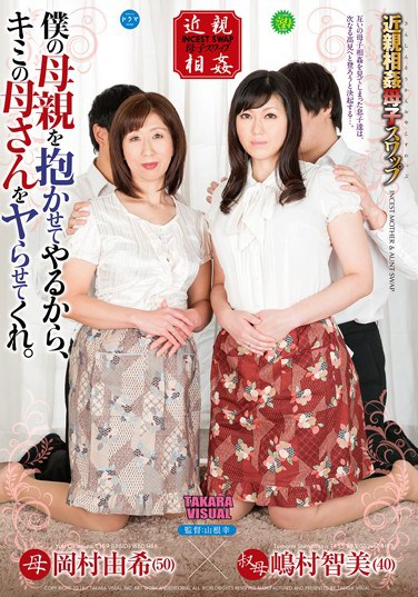 DTKM-041 Incestuous Mother And Son Swapping – I'll Let You Fuck My Mom, Let Me Fuck Yours. Yuki Okamura / Tomomi Shimamura