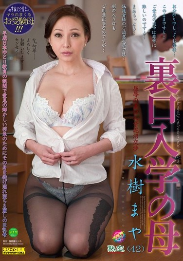 JKZK-020 MILF Gets Her Kid Into School Through The Backdoor Maya Mizuki