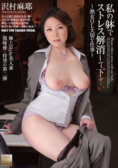 MOMJ-114 Please Help Me Relieve All The Tension In My Body Maya Sawamura