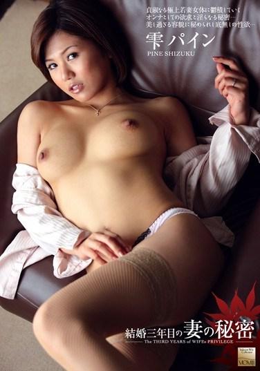 MOMJ-131 Wife Married for Three Years has a Secret Pine Shizuku