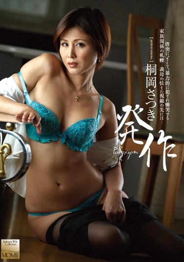 MOMJ-187 Satsuki Kirioka Shudder