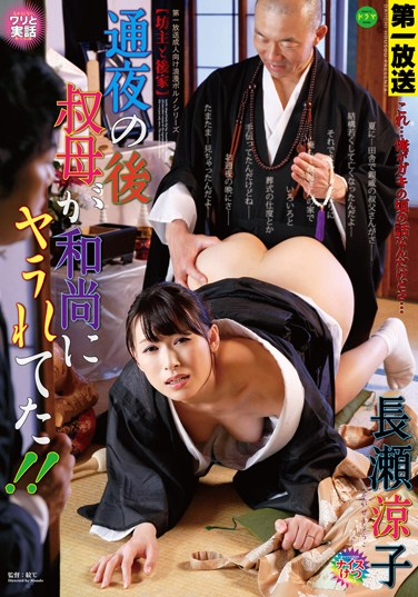 MOND-002 After the Wake: Aunt Gets Fucked By The Priest! Ryoko Nagase