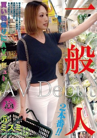 PAMP-005 Ordinary Person Coming Home From Shopping Makes AV Debut 5