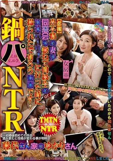 RADC-018 A Hot Pot Party NTR [Sad News] My Stay-At-Home Wife Went To A Class Reunion/Housewarming Party For Her Ex-Classmate, And This Is A Video From What Happened There… Yukari Fujishiro