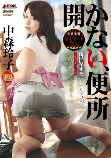 SPRD-276 The Bathroom Door Won't Open Reiko Nakamori