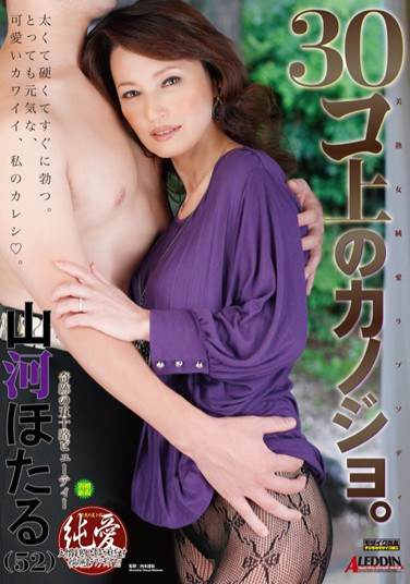 SPRD-525 MILF's Rhapsody of True Love: 30 Years Older Girlfriend Hotaru Yamakawa