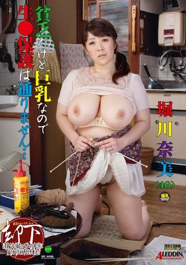 SPRD-632 I'm Poor But I Can't Get Welfare Because Of My Big Tits Nami Horikawa