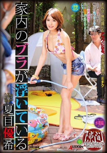 SPRD-674 Wife's Tits are Showing a Little Bit Yuki Natsume