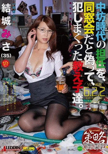 SPRD-686 We Invited Our Junior High School Teacher To A Fake Class Reunion. Teaching How To Ravage. Misa Yuki