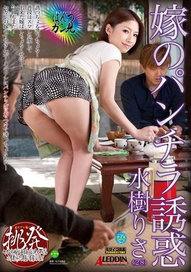 SPRD-726 Super Classical Sensory Married Woman Erotica Picture Scroll – Panty Shot Temptation Risa Mizuki