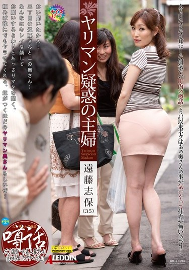 SPRD-743 Ultra Authentic Carnality – Erotic Married Women Illustrated – Slutty Naughty Housewife Shiho Endo