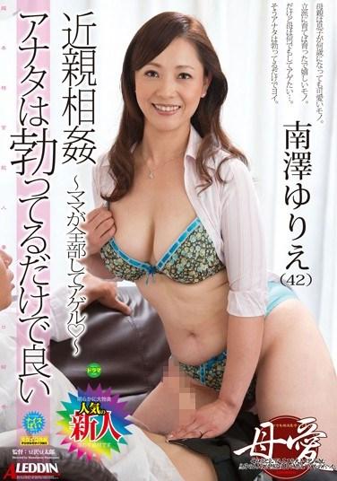 SPRD-767 Incest – So Long As You're Hard, I'm Good Yurie Minamizawa