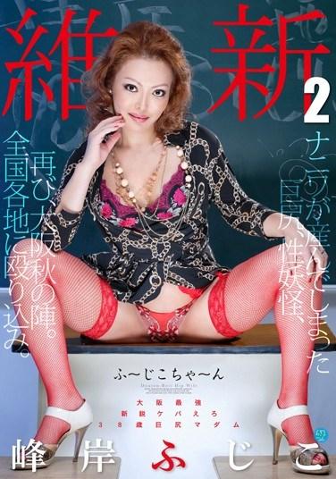 SPRD-769 Miss Fujiko Fujiko Minegishi