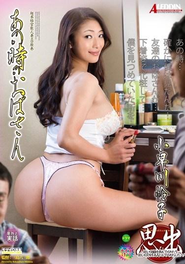 SPRD-771 That Old Lady One Time Reiko Kobayakawa
