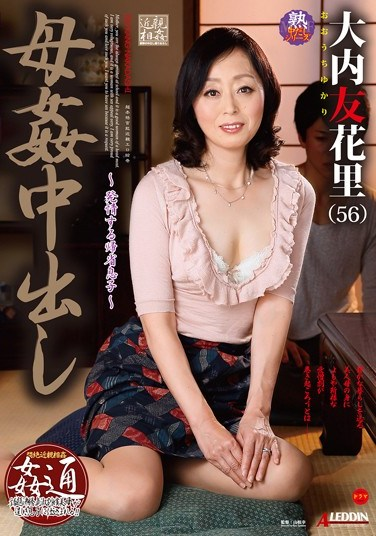 SPRD-859 Incest Creampie With Mother: Yukari Ouchi