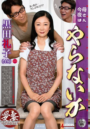 SPRD-896 Mom, Don't You Want To Do It Tonight (Reiko Kuroda)