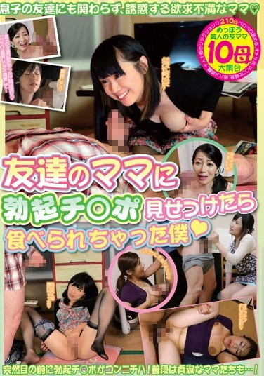 UGSS-052 I Showed My Penis To My Mother, Who's So Horny She Seduces Even My Friends, And I Got To Actually Fuck Her…An Erect Penis Pops Up In Front Of Her! Even Mothers Who Are Usually Chaste!