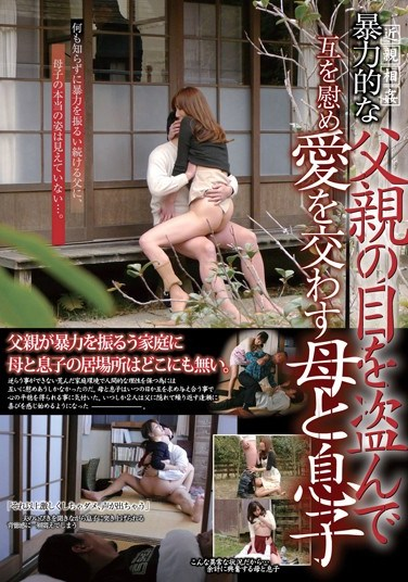 UGUG-057 The Mother And Son Who Comfort And Love Each Other Behind The Violent Father's Back