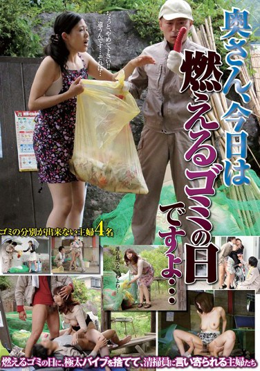 UGUG-064 Miss, Today is the Day for Combustible Trash…