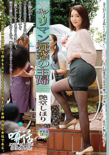 YRYR-001 Suspicious Slutty Housewife Starring Shihori Endou