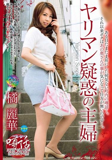 YRYR-007 Suspected Slut Housewife Reika Tachibana