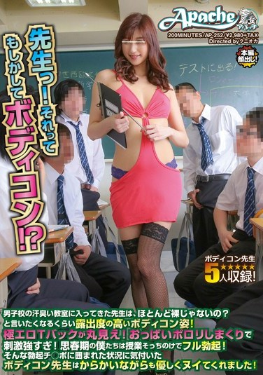 AP-252 Teacher! Are You Wearing A Tight Dress!? The Teacher Who Walked Into A Stuffy Classroom In A Boys' School Is Wearing A Tight Dress That's So Revealing, She's Almost Naked! Her Super Sexy G String Is Fully Exposed! The Constant Nip Slips Are Just Too Much Stimulation!