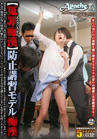 AP-271 How To Prevent Being (Falsely Accused Of Molestation) A Naive Girl Who Came To Play The Part Of A Female Victim For A Class Teaching Men How To Prevent Being Falsely Accused Of Molestation Is Taken Aback By The Serious Acts Of Molestation Performed On Her In Front Of The Male Students! Her Panties Are Soon Stained And She Orgasms Wildly Until She Pisses Herself!!