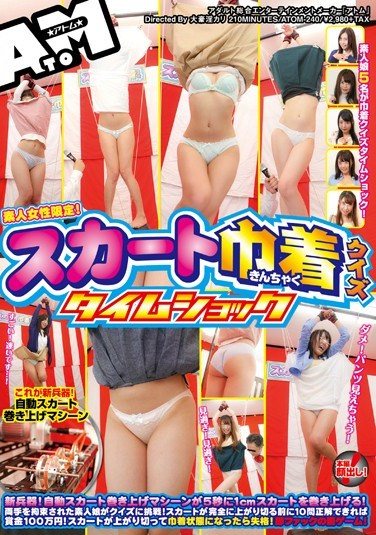 ATOM-240 Amateur Women Only! Skirt Pouch Quiz Time Shock