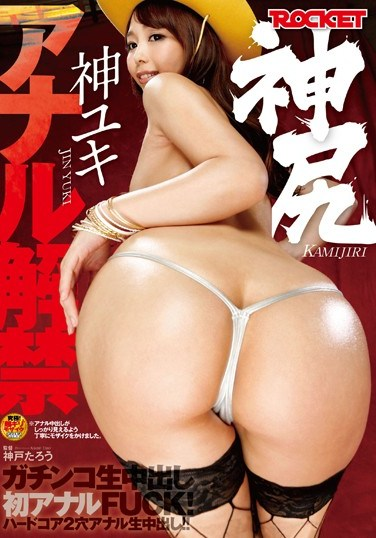 AVOP-261 Godly Ass, Her First Anal Sex. Yuki Jin. Real Creampie Sex, Her First Anal FUCK! Hardcore Double Hole Anal Creampie!!