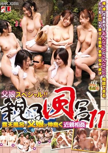 BKSP-354 Parent-Child bath 11