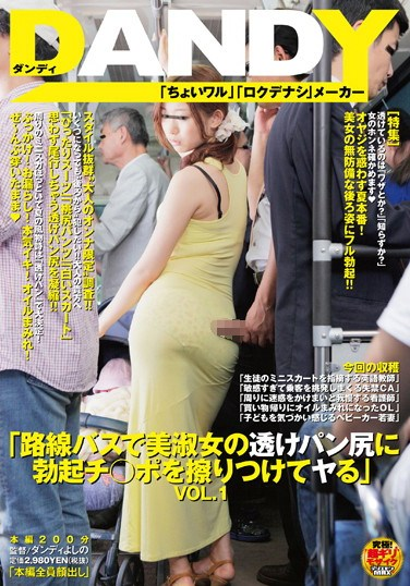 """DANDY-294 """"Fucking Beautiful, Mature Women on the Bus Who Wear See-Through Clothes."""" vol. 1"""