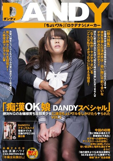"DANDY-319 ""Molestation OK! Girls. DANDY Special"" An Innocent Baby Faced Beauty Who Absolutely Refused To Have Sex- I Did Naughty Things To Her Day After Day And She Eventually Let Me Fuck Her vol. 1"