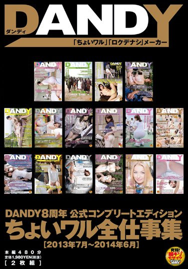 DANDY-389 DANDY 8th Anniversary Official Complete Edition: Slightly Naughty Complete Works Collection- July 2013 to June 2014