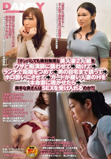 """DANDY-473 """"These Two Housewives Who Never Fall For Picking Up Girls Tricks Were Attacked By Molester Teachers, And When They Screamed For Help, We Brought Them To Our Houses, And Got Them Shit-Faced Drunk, Would They Let Us Fuck Them?"""""""