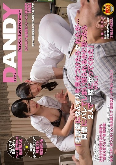 "DANDY-482 ""I Let Slip To A Coworker That A Nurse Fucked Me After She Caught Me Jerking Off… I Thought She'd Be Mad But She Actually Let The Two Of Us Bang Her Together"" vol. 1"
