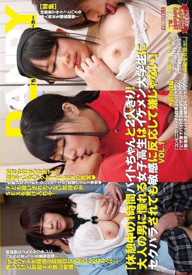 "DANDY-485 ""All Alone With The Cute Part-Timer For One Whole Hour On Our Break! She's A Sweet Schoolgirl So Taken By Hot Older College Student Guys That She Doesn't Seem To Think It's Sexual Harassment At All – She Loves Everything I Do To Her"" vol. 1"