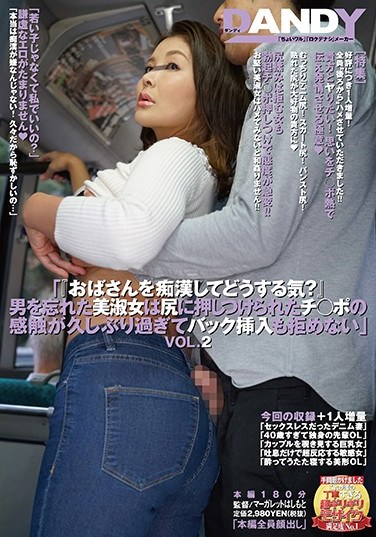 """DANDY-577 """"Mr. Molester, Why Do You Want An Old Lady Like Me?"""" This Beautiful Lady Who's Forgotten The Pleasures Of Men Is Getting Some Cock Pressed Up Against Her And Now She Can No Longer Refuse Getting It From Behind vol. 2"""